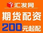 哈尔滨期货代理 期货居间人来汇发网在线配资平台!
