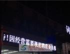 户外广告发光字门头 LED亮化 企业VI设计制作