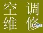 温州瓯海新桥空调维修,高翔工业区空调维修,六虹桥路空调维修