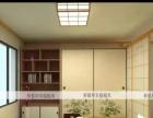 【青岛华艺和室木业】加盟/加盟费用/项目详情