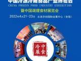 2022冷凍冷藏食品產業展覽會-北京冷凍展-食品展-北方地區