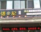 盈利中饭店转让,金茂西行20米中大街路南