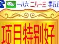 【装修工回家创业买房】