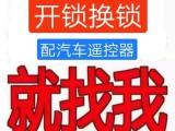 南京本地110备案,开锁换锁,开汽车锁保险柜,换锁芯