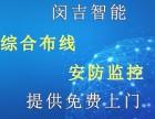 上海及周边综合布线 门禁考勤 机房架设 安防监控