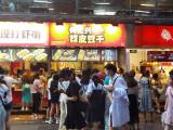 何記興苕皮豆干加盟-專門做豆干苕皮品牌