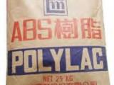 供应耐高温防火食品级ABS?/台湾奇美/PA-709颗粒?