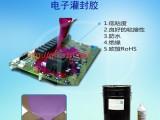 液体灌封胶 LED大功率透明灌封液体硅胶 加成型
