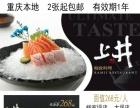 转让火山岩玉食日本料理优惠券315元 原价398