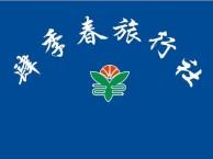 运城十三县国内游周边游自驾游