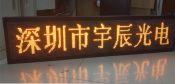 超薄/超轻LED显示屏,机关,医院,银行窗口显示屏