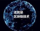 杭州区块链软件开发有 哪家区块链app研发公司哪家好
