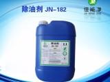 五金件电镀氧化除油清洗剂