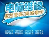 西安市专业维修网络,维修监控,安装监控,安装宽带