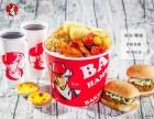 炸鸡汉堡店加盟连锁丨贝克汉堡品牌怎么样