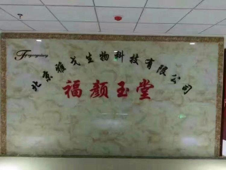福颜玉堂驻郑州办事处(招商办)