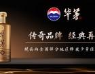贵州茅台集团华茅酒招商 华茅酒代理 华茅酒加盟