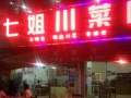 江高镇 神山步行街 商业街卖场 120平米