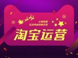 上海電商運營培訓 新手開網店