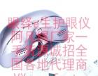lbq【眼绎e生护眼仪】加盟项目详情