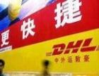 涿州DHL国际货运涿州DHL取件电话