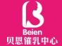 广州高级催乳师服务 贝恩催乳师 手法到位 800位产妇的赞许
