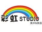彩虹Studio美术 英语 少儿美术英语 暑假班 成人素描