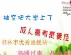 2017广西师范大学函授工程造价专业南宁报名站