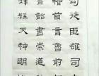昆明钰茗少儿欧楷书法培训