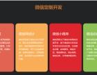 北京高端网站建设 APP开发 小程序和公众号开发
