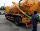 宣城广德专业抽化粪池 疏通管道