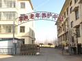 山东平邑县老年养护中心