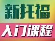 上海杨浦托福培训辅导班 更好的为学员把握重点
