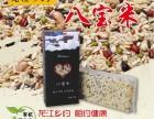 温州龙江乡约五谷杂粮加盟五谷杂粮连锁店
