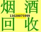 北京海淀区回收飞天茅台酒 紫竹院回收2007年茅台酒