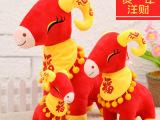 羊年吉祥物小羊喜庆福字羊公仔毛绒玩具公司活动年会礼批发
