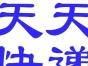 苏宁-天天快递云南公司对外承包, 合作共赢