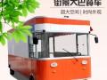 街景大巴餐车