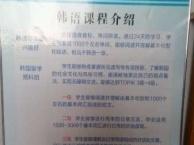 成人英语、韩语、日语培训