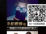 爱大爱稀晶石手机眼镜新品**,市场空白招商中