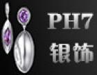 PH7银饰加盟