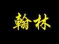 淄博翰林皇家皮革修复加盟