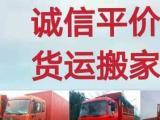 周口地区至全国长途货运物流、搬家拉货往返车调配价格优惠