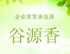 漳州谷源香餐饮(工厂食堂承包商)