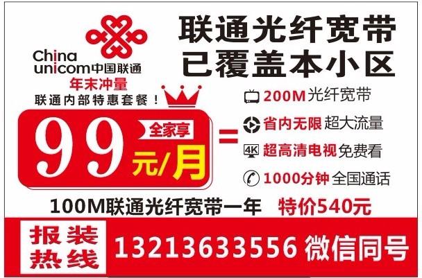 2018洛阳联通光纤宽带5.1优惠活动,送光猫送机顶盒