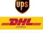 深圳DHL出口快递 时效快 价格实惠