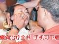 北京哪家医院治疗癫痫病较好 癫痫治疗全书APP
