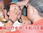 北京治愈癫痫病的最好方法 癫痫治疗全书APP