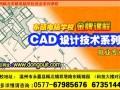 永嘉瓯北机械CAD制图培训基地招生,想学CAD制图