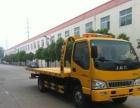 北京市平板拖车清障车 低价出售